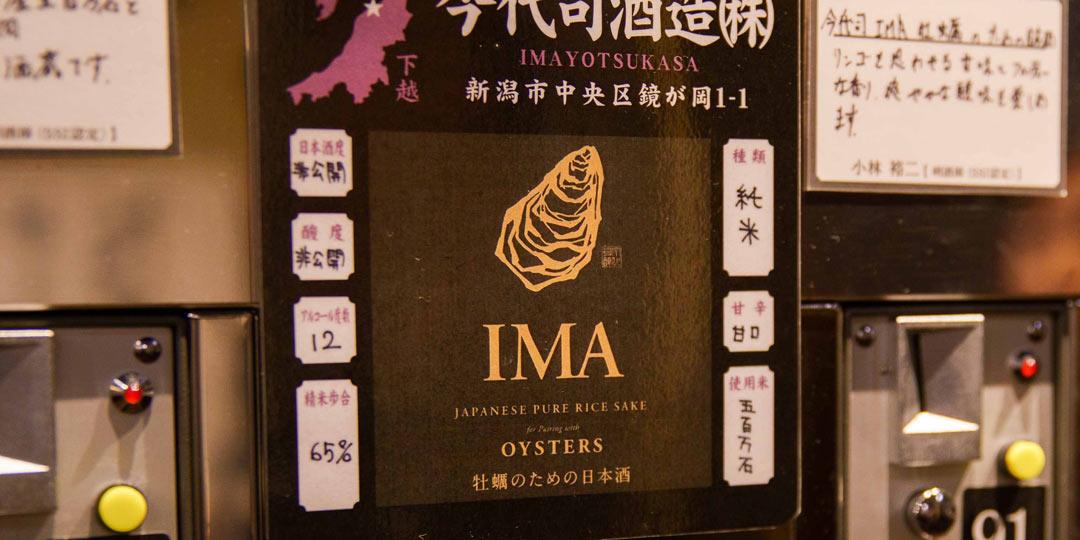 牡蠣のための日本酒や、ステーキに合う日本酒も