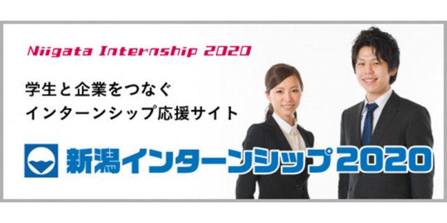 【県公式】『新潟インターンシップ 2020』学生と企業をつなぐインターンシップ応援サイト