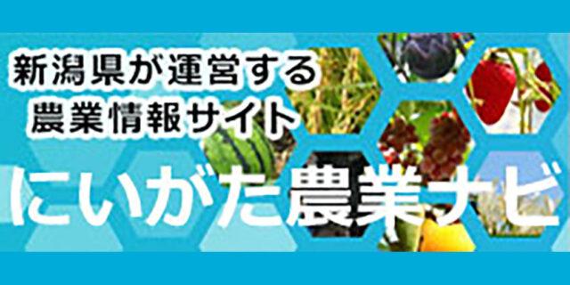 【県公式】『にいがた農業ナビ』