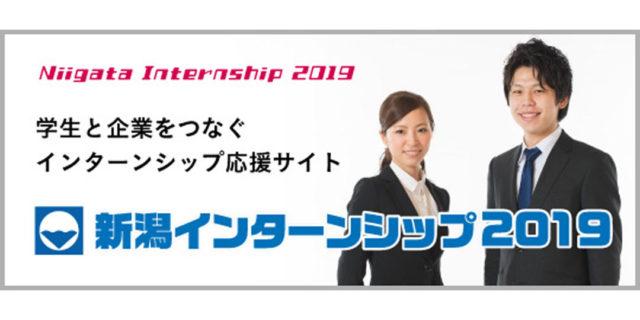 【県公式】『新潟インターンシップ 2019』学生と企業をつなぐインターンシップ応援サイト