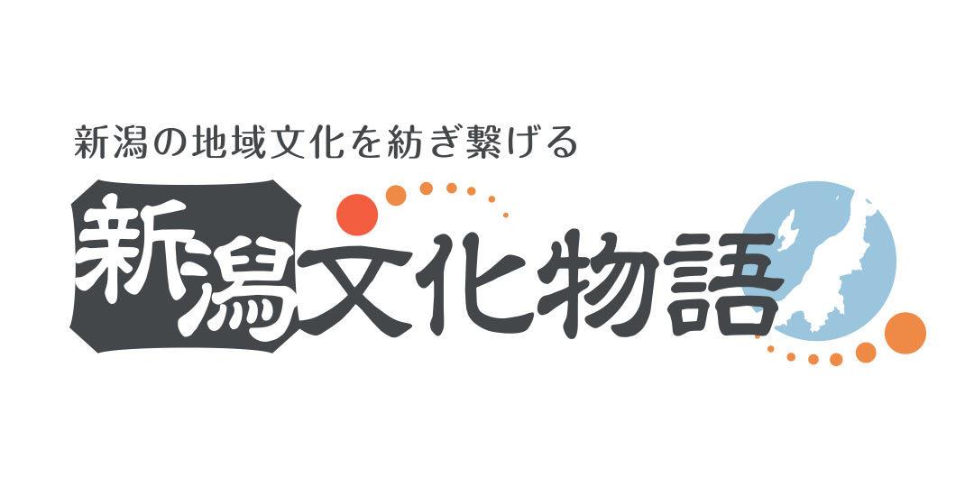 北前船や新潟の歴史についてもっと学んでみたい人は、『新潟文化物語』へ。