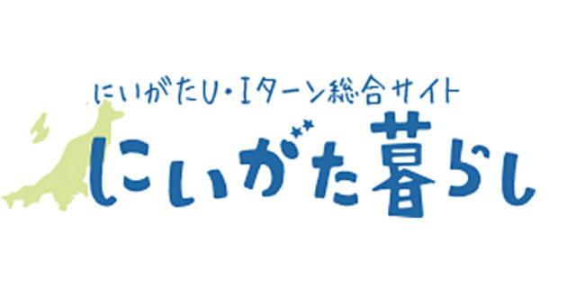 【県公式】にいがたU・Iターン総合サイト『にいがた暮らし』