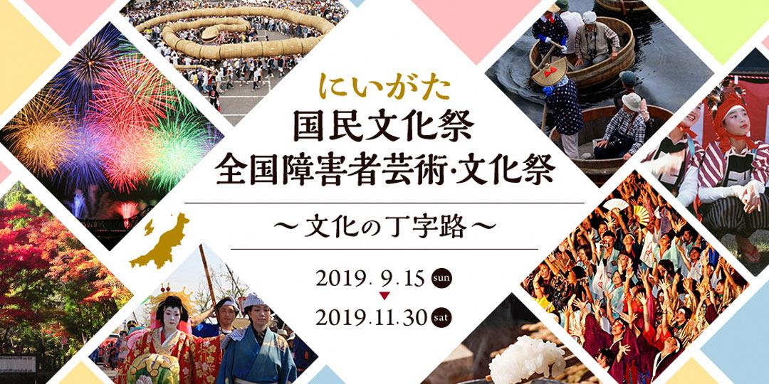 【県公式】『国民文化祭・にいがた2019 全国障害者芸術・文化祭にいがた大会』