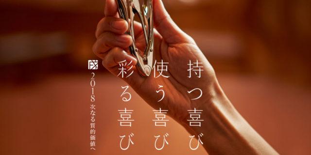 【県公式】『百年物語』百年の価値を創る・楽しむ道具の提案