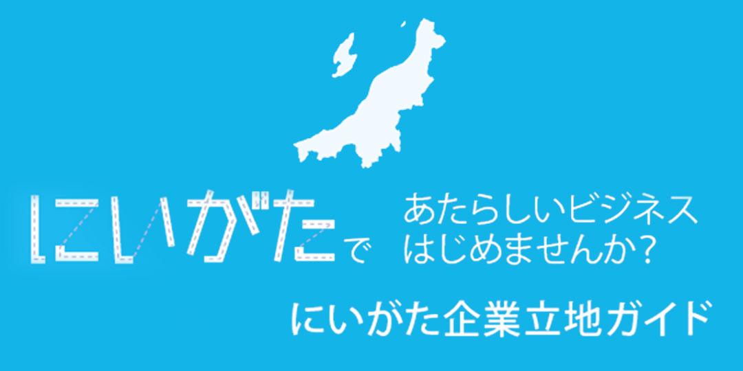 【県公式】『にいがた企業立地ガイド』県内外企業向けの立地情報