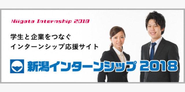 【県公式】『新潟インターンシップ 2018』学生と企業をつなぐインターンシップ応援サイト