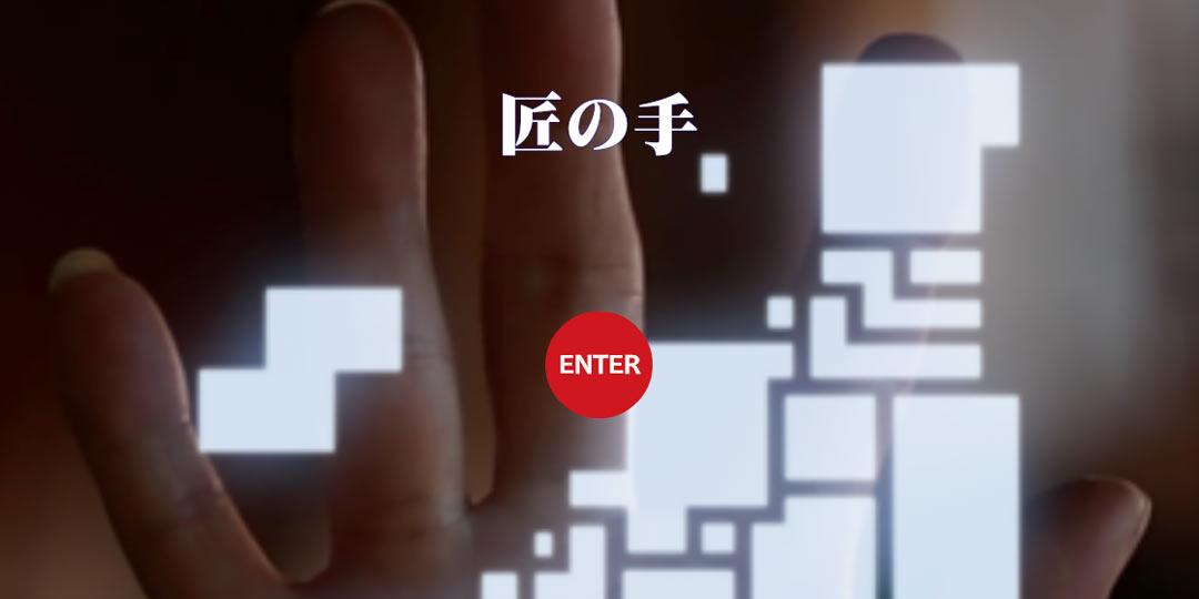 【県公式】『匠の手〜新潟県伝統的工芸品16品目プロモーションムービー』