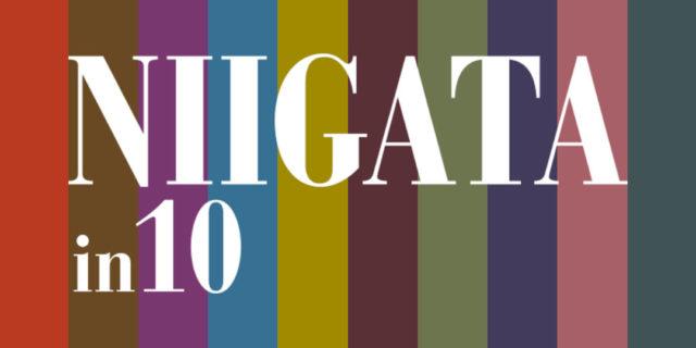 【県公式】『NIIGATA in 10』新潟県産品の美しさ、使いやすさ、職人技、伝統・歴史を世界へ発信