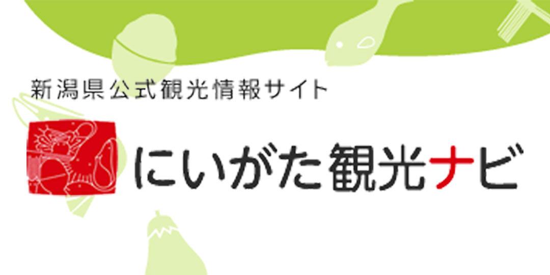 【県公式】新潟県公式観光情報サイト『にいがた観光ナビ』