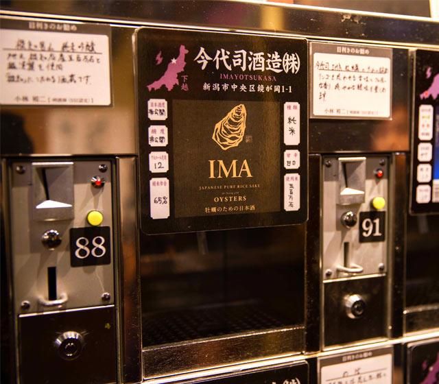 今代司酒造の〈IMA 牡蠣のための日本酒〉。