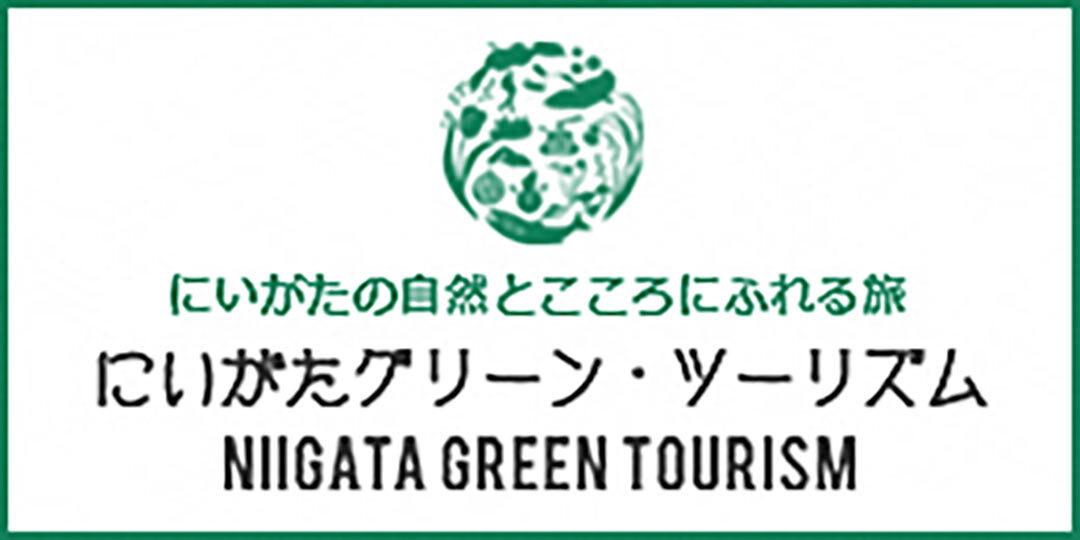 【県公式】『にいがたグリーン・ツーリズム』農泊、農業体験などの情報満載
