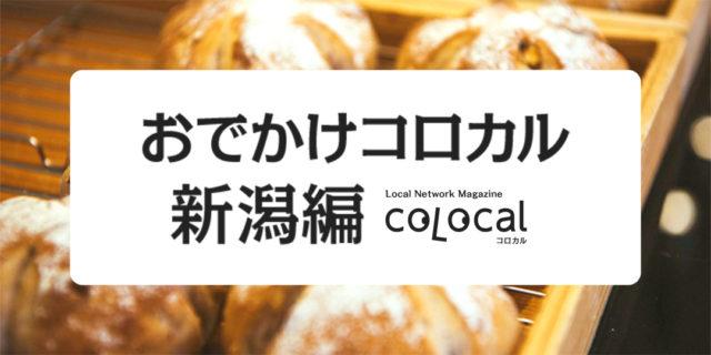 Webマガジン『コロカル』おでかけコロカル・新潟編