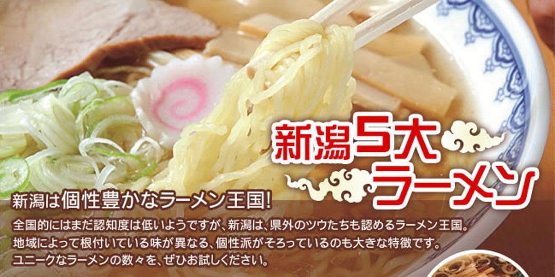 新潟5大ラーメン『にいがた観光ナビ』【県公式】
