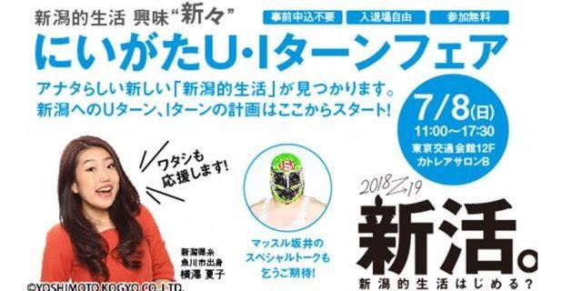 【7/8】東京・有楽町で「にいがたU・Iターンフェア」を開催します!