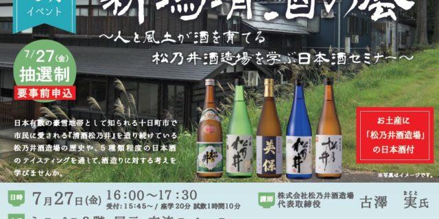 【募集受付中】7/27(金)新潟清酒の会 ~人と風土が酒を育てる松乃井酒造場を学ぶ日本酒セミナー~