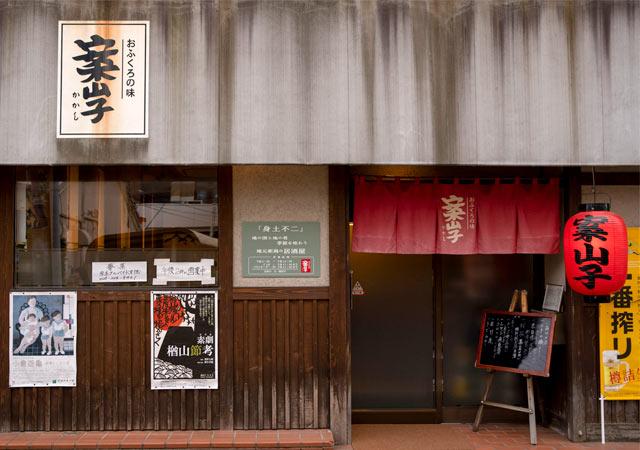 ジャズ×日本酒!? 〈おふくろの味 案山子(かかし)〉