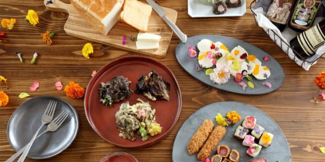 あがの姫牛、黒まいたけ、エディブルフラワーなど食卓を豊かに彩る新潟食材