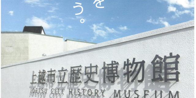 【7/21】高田城跡に上越市立歴史博物館が開館します