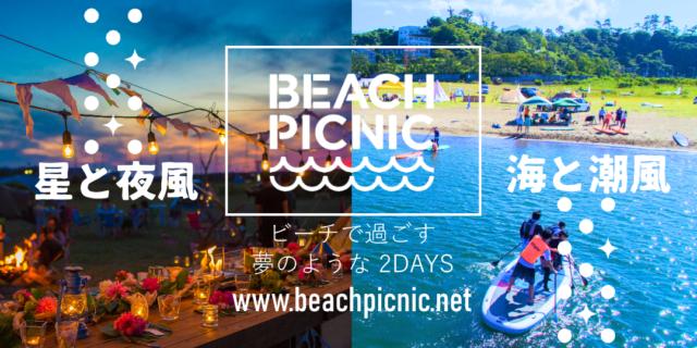 【9/8、9/9】柏崎の海とビーチを遊び尽くす新感覚ピクニックイベント「BEACH PICNIC」