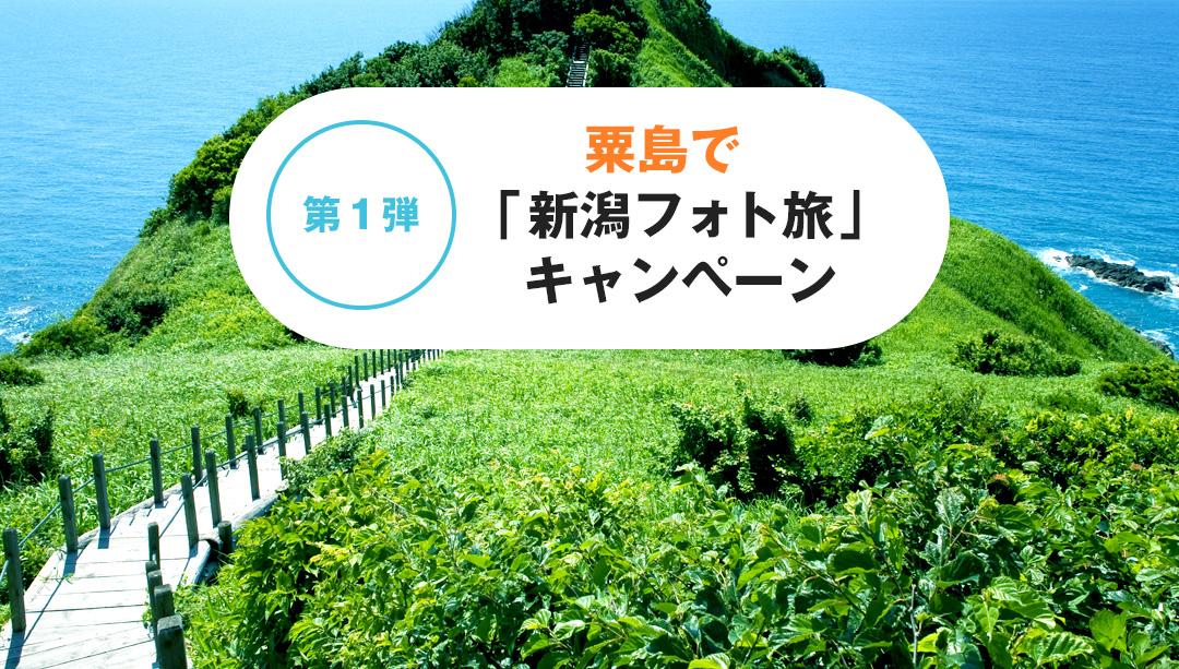 第1弾 粟島で「新潟フォト旅」キャンペーン