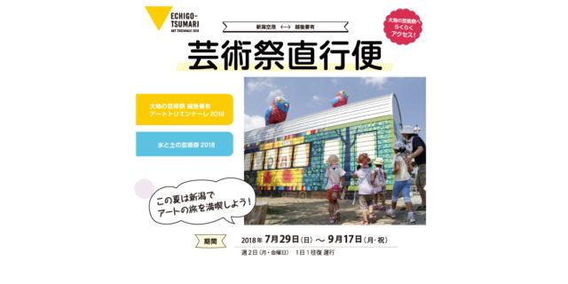 新潟空港発着!大地の芸術祭への直行バスが運行開始!