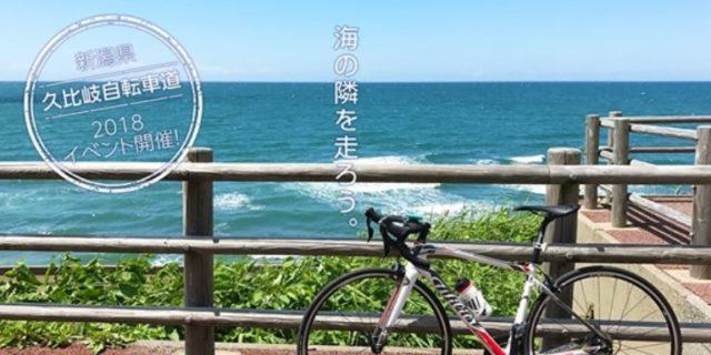 海の見える久比岐(くびき)自転車道で、スタンプラリーを開催中です!