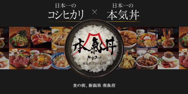 日本一のコシヒカリ、南魚沼で66丼の本気(マジ)に出逢える