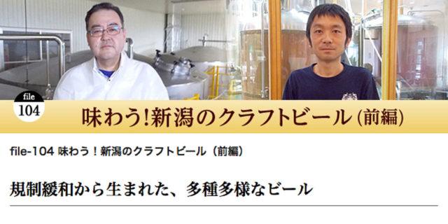 味わう!新潟のクラフトビール(前編)『新潟文化物語』【県公式】