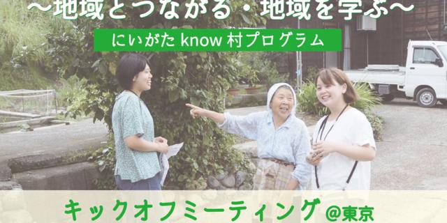 """地域との""""関わりしろ""""を見つける『にいがたknow村(のうそん)プログラム』始まります!"""