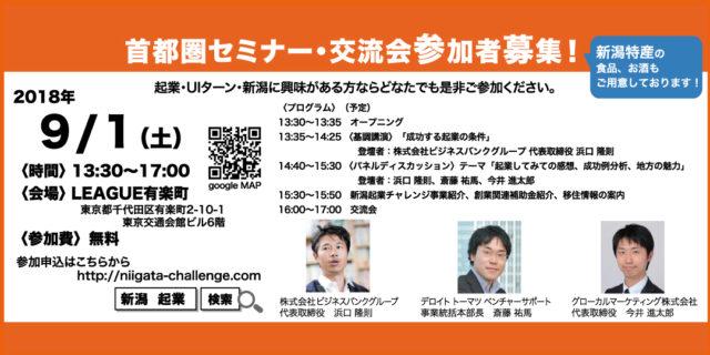 【9/1】「新潟起業チャレンジ」首都圏セミナー・交流会