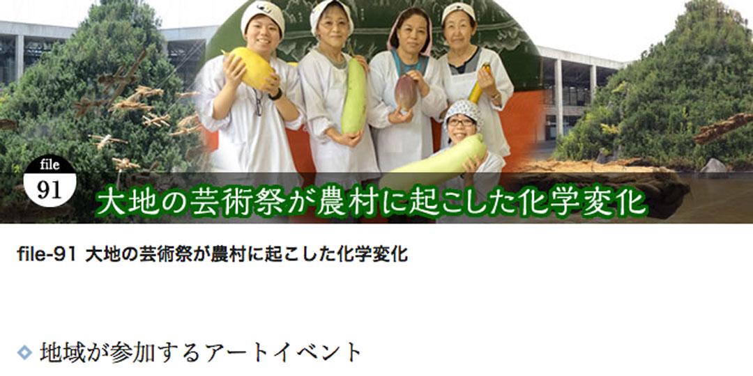 大地の芸術祭が農村に起こした化学変化『新潟文化物語』【県公式】
