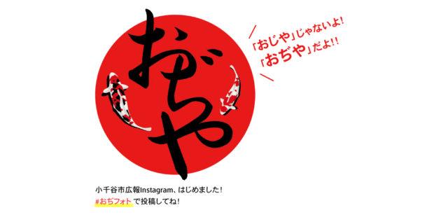 \「おじや」じゃないよ、「おぢや」だよ!/  小千谷市広報がインスタ始めました