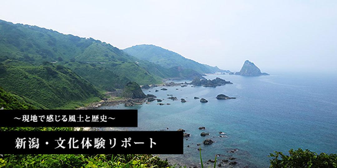 新潟・文化体験リポート 第24回 まるごと粟島体験記『新潟文化物語』【県公式】