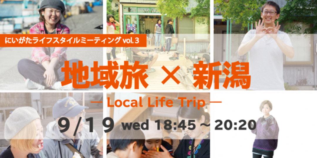〈おむすびのいえ〉オーナー青柳花子さんのリアルなトークが聞けるイベント「地域旅 × 新潟 ーLocal Life Tripー」9/19都内で開催