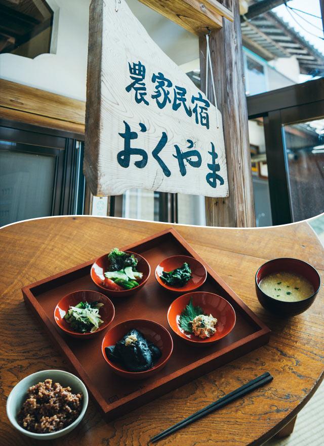 〈農家民宿おくやま〉の看板と野草をメインとした食事