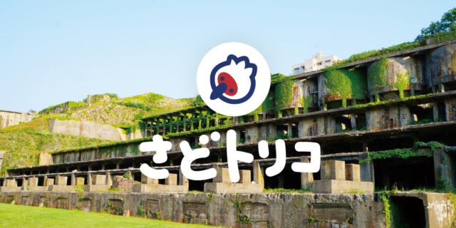 佐渡汽船発のローカルメディア「さどトリコ」がオープン!