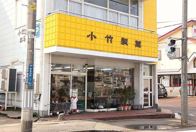 〈小竹製菓〉外観