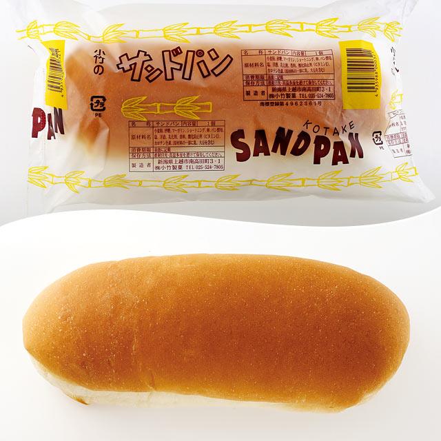 〈小竹製菓〉のサンドパン