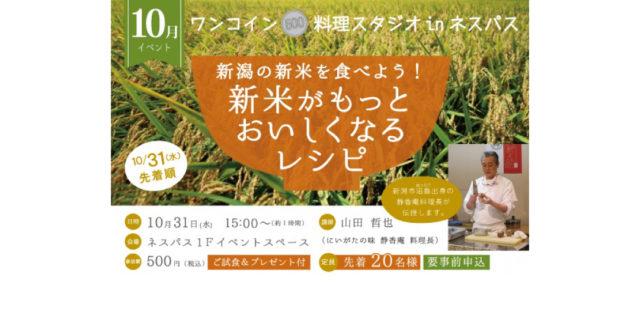【10/31】ワンコイン料理スタジオinネスパス 新潟の新米を食べよう!新米がもっとおいしくなるレシピ