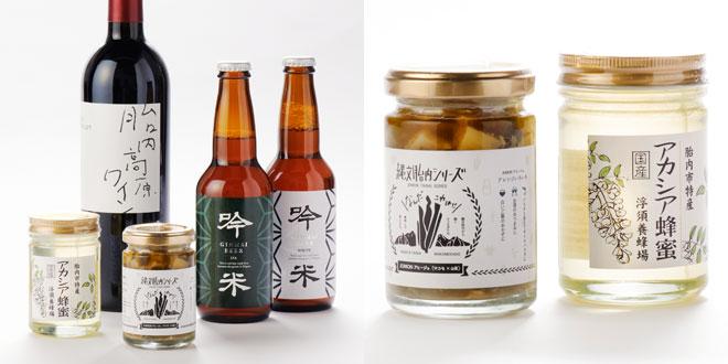 プレゼント賞品・胎内高原女子旅セット