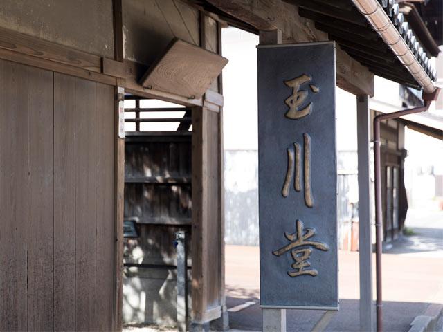 玉川堂の看板