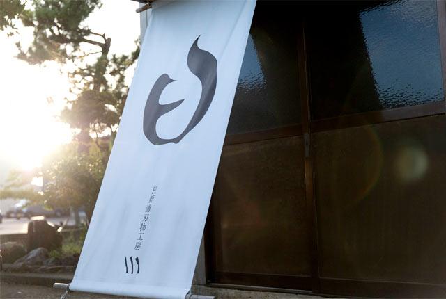日野浦刃物工房のロゴ