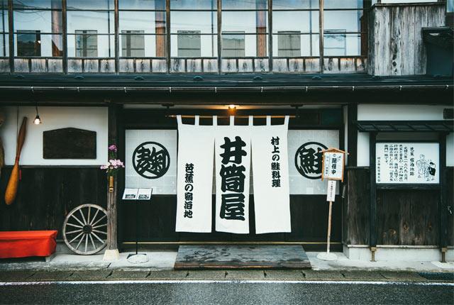 きっかわ直営の鮭料理専門店、千年鮭 井筒屋