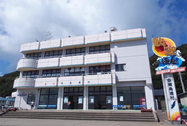粟島開発総合センター外観