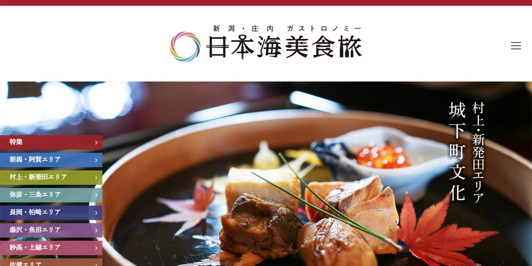 新潟・庄内 ガストロノミー『日本海美食旅』