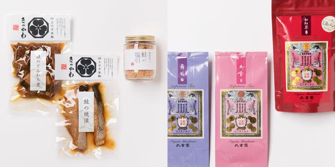 プレゼント賞品・ホンモノの新潟・村上のお土産セット