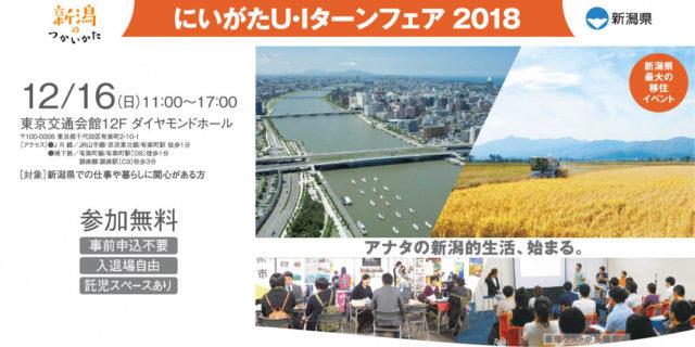【12/16】新潟県最大の移住フェア「にいがたU・Iターンフェア2018」を開催します!