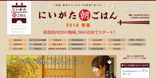 『新潟朝ごはんプロジェクト』新潟の食文化の再発掘と新しい味覚と出逢う、旅のカタチ