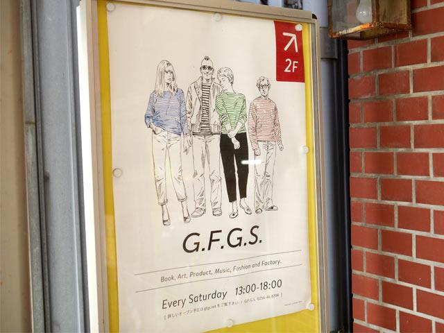 〈G.F.G.S.〉のデザインラボへの入り口