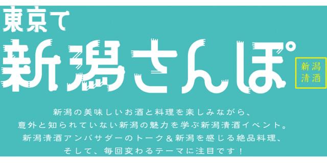 東京で新潟の魅力発見!「東京で新潟さんぽ」